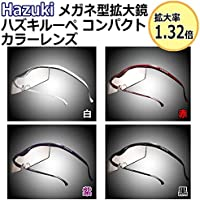Hazuki メガネ型拡大鏡 ハズキルーペ コンパクト カラーレンズ 拡大率1.32倍 黒 【人気 おすすめ 】