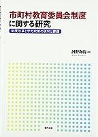 市町村教育委員会制度に関する研究 制度改革と学力政策の現状と課題