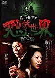 島田秀平の恐怖世界~怪奇編~ [DVD]