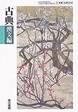 古典-漢文編-文部科学省検定済教科書 (古典)