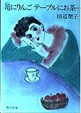 籠にりんごテーブルにお茶 (角川文庫 た 5-8)