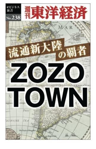 前沢友作 新流通大陸 ZOZOTOWN―週刊東洋経済eビジネス新書No.238