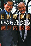 いのち、生ききる (光文社文庫)