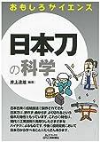 日本刀の科学 (おもしろサイエンス) 画像