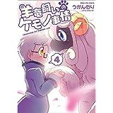 【コミック】羊竜飼いのケモノ事情(全4巻)