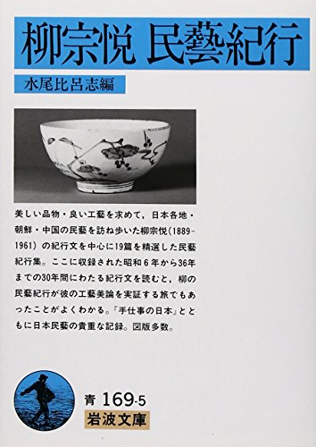 柳宗悦民藝紀行 (岩波文庫)の詳細を見る