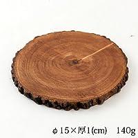 輪切りの鍋敷きアカシア材 (MB)Wooden pot litter