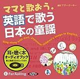 [オーディオブックCD] ママと歌おう。英語で歌う日本の童謡 (<CD>) (<CD>)