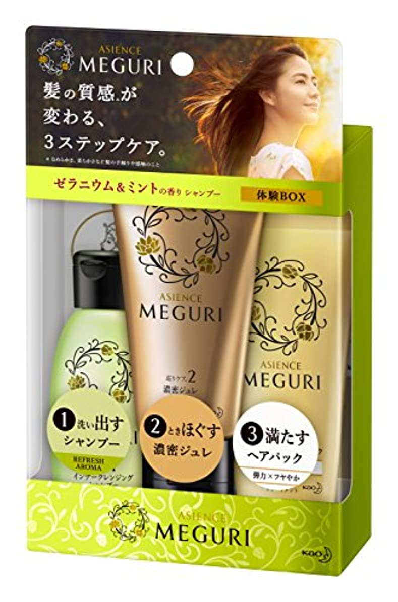 胃散逸可能性【ミニセット】アジエンス MEGURI 体験BOX REFRESH 145g