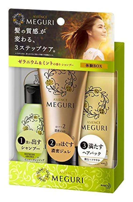 法律尾危険【ミニセット】アジエンス MEGURI 体験BOX REFRESH 145g