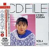 CDファイル 小泉今日子 4