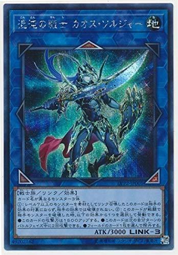 遊戯王/第10期/LVP2-JP001 混沌の戦士 カオス・ソルジャー【シークレットレア】