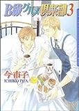 B級グルメ倶楽部3 (Dariaコミックス)