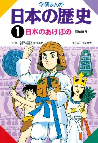 日本の歴史1 日本のあけぼの 原始時代 【Kindle版】