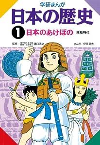 日本の歴史1 日本のあけぼの 原始時代