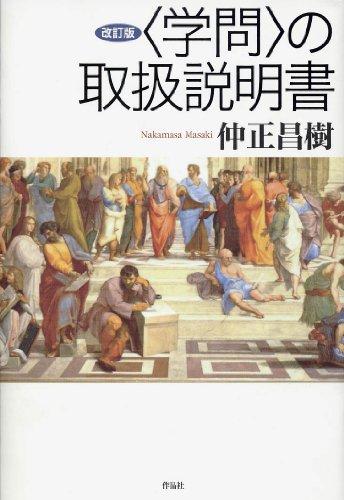 改訂版〈学問〉の取扱説明書の詳細を見る