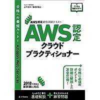 AWS認定資格試験テキスト AWS認定 クラウドプラクティショナー