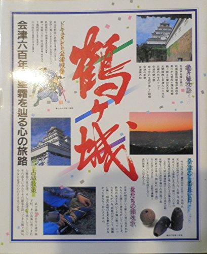 鶴ケ城―会津六百年の星霜を辿る心の旅路 (1984年)