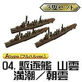 艦船キットコレクションvol.6 スリガオ海峡 [4A.駆逐艦 山雲/満潮/朝雲(3隻セット) フルハルVer.](単品)