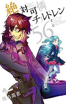 [椎名高志] 絶対可憐チルドレン 第01-56巻