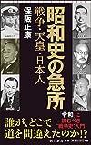 昭和史の急所 戦争・天皇・日本人 (朝日新書)