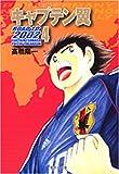 キャプテン翼 ROAD TO 2002 4 (集英社文庫―コミック版) (集英社文庫 た 46-43)