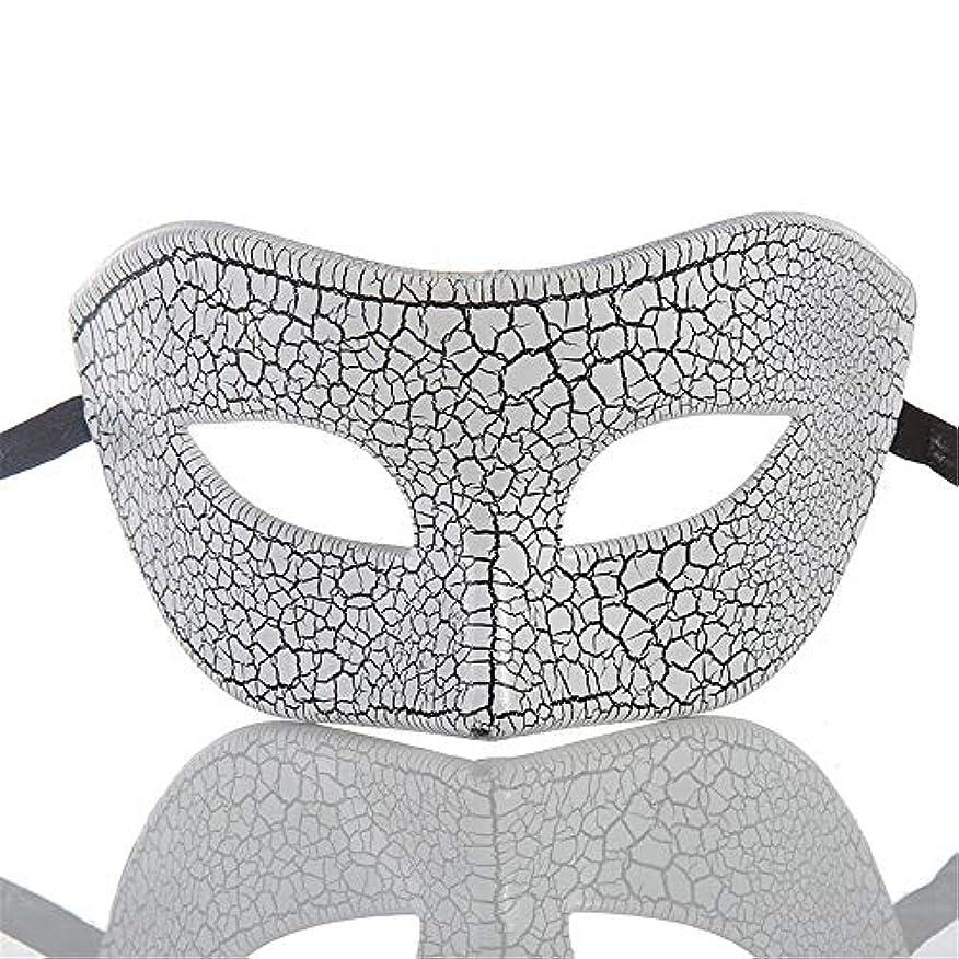 最悪植木ワーカーダンスマスク ハーフマスク新しいハロウィーンマスク仮装レトロコスプレメイクナイトクラブマスク雰囲気クリスマスお祝いプラスチックマスク ホリデーパーティー用品 (色 : 白, サイズ : 16.5x8cm)