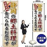 静岡の郷土料理 のぼり SNB-68(受注生産)