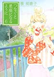 つなぐと星座になるように(6) (Kissコミックス)