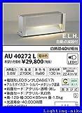 コイズミ照明 門柱灯 AU40272L