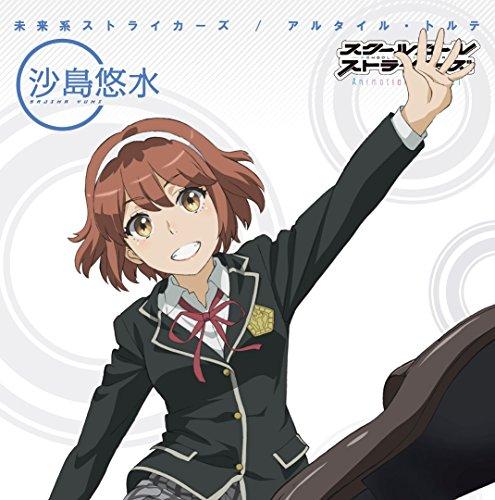 アルタイル・トルテ/未来系ストライカーズ(沙島悠水(CV:花澤香菜) ver.)