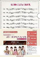 吹奏楽部員のためのスケールクリアファイル 基礎トレーニング楽譜付【バスーン】CFA3