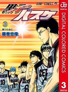 黒子のバスケ カラー版 3巻 表紙画像
