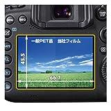HAKUBA 液晶保護フィルム MarkII Canon EOS 7D MarkII用 気泡レス 低反射 高硬度 DGF-CAE7D2 画像
