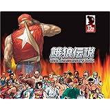 餓狼伝説 15th Anniversary BOX(DVD付)