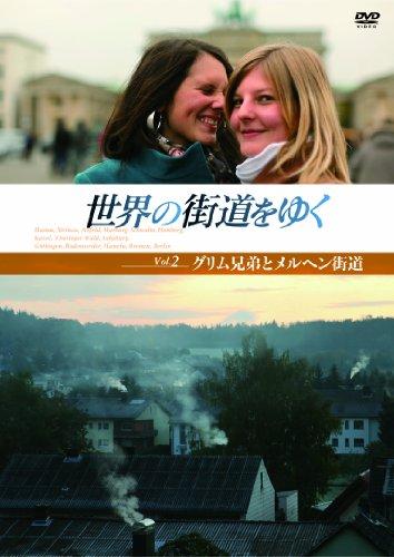 世界の街道をゆく Vol.2 「グリム兄弟とメルヘン街道」 [DVD]