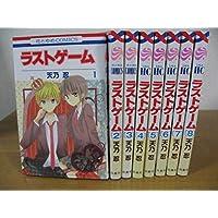 ラストゲーム (天乃忍) コミック 1-8巻セット (花とゆめCOMICS)