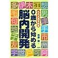 0歳から始める脳内開発―石井式漢字教育