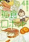 孤食ロボット 第4巻