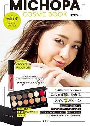 MICHOPA COSME BOOK (バラエティ)