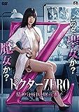 ドクターZERO 精神分析医・財前零子[DVD]