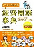 イラストでわかる経済用語事典
