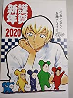 抽プレ当選 名探偵コナン ゼロの日常 安室透 年賀状 2020 少年サンデー