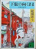 下駄の向くまま―新東京百景 (講談社文庫) 画像