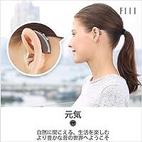 FIIL補聴器 デジタル耳かけ集音器 左右耳 超小型ホーム ボリュームダイヤル 音量調節機能 中軽度難聴者 電池式 聴音補助器イヤホンキャップ付 スマート雑音抑制機能を搭載