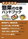 すぐ分かるスーパーマーケット惣菜の仕事ハンドブック (すぐ分かるスーパーマーケットハンドブック)