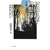 村田良平回想録 下巻−祖国の再生を次世代に託して