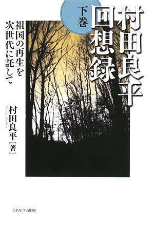 村田良平回想録 下巻−祖国の再生を次世代に託しての詳細を見る
