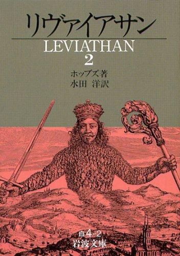 リヴァイアサン〈2〉 (岩波文庫)の詳細を見る