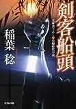 剣客船頭 (光文社文庫)
